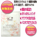 ★★25 g of Emil bath articles mineral bus powder divided powder types that a bubble of humidity retention power ★ Fuwa Fuwa of the impression is over