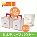 Ranking first place ★ Emil no addition bath articles bulk buying ★ mineral bus powder (for approximately 5-6 months)