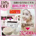Cleansing bath articles 3,500 yen of the ranking first place acquisition ★ skin