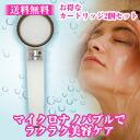 ★ NEW ★ eMule micro bubble shower head ( cartridge deals 2 pieces! )