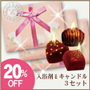 I set three ♪ エミュールミネラルバスパウダー simple gift pink set ★ chocolate candles to a petit gift