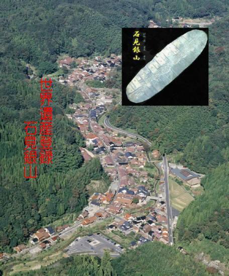 石見銀山の画像 p1_17