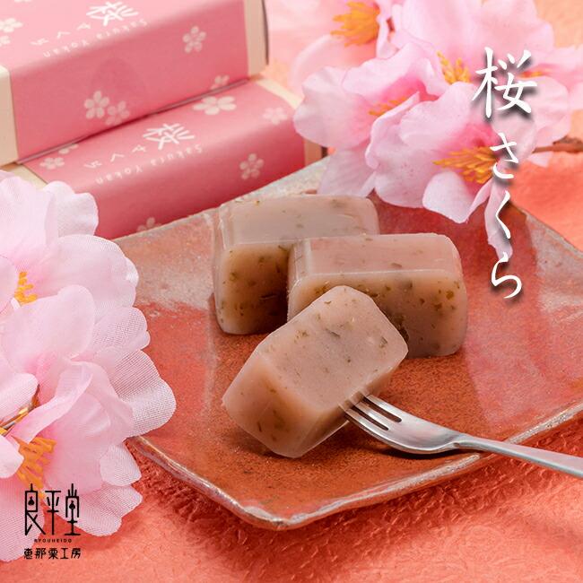 良平堂 ミニ羊かん桜さくら