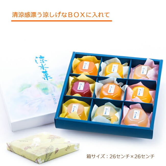 涼しげなBOX