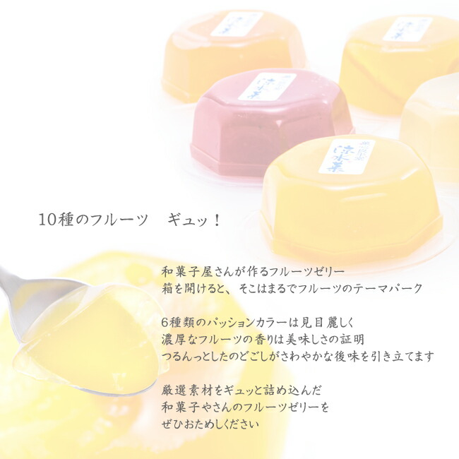 10種類のフルーツ ぎゅ!
