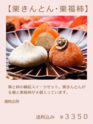 栗福柿と栗きんとん