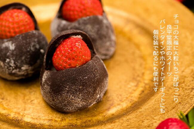 苺とショコラ