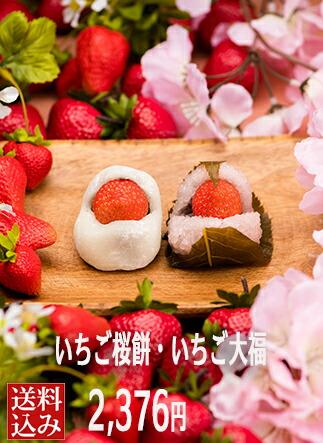 いちご桜 いちご大福