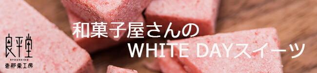 良平堂 ホワイトデー