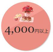 4000円以上