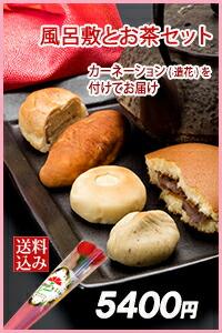 和菓子と日本茶の風呂敷セット