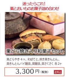 栗どら和菓子