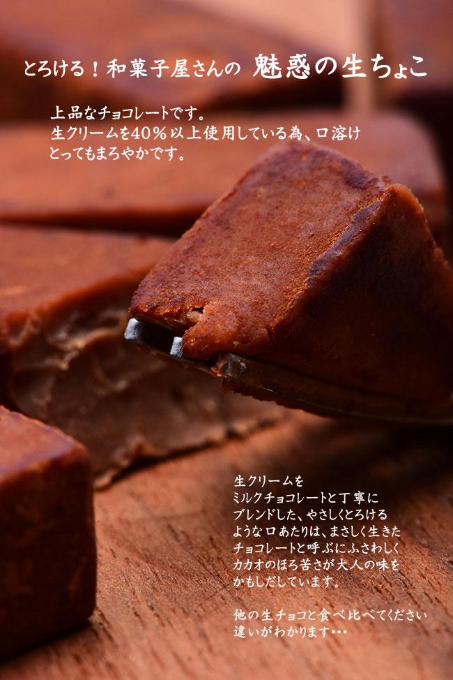 大人の生チョコ