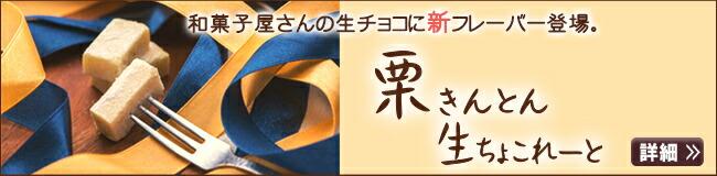 和菓子屋さんの生チョコに新フレーバー登場。