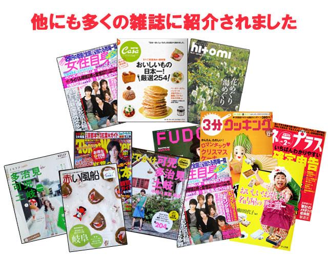 多くの雑誌で紹介されました
