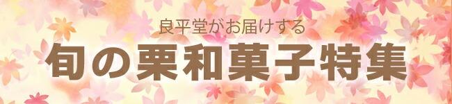 秋の栗和菓子特集