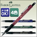 Faber-Castell design series II TK-FINE GRIP mechanical pencil 0.5 mm (メタリックワイン / metallic blue / メタリックブラック / metallic green)