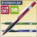 762 Staedtler graph fight side knock mechanical pencil 0.5mm (red / blue / green)