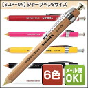 ★ bargain sales during ★ slip on Sierra tree axis mechanical pencil S size (0.5 mm)