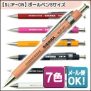 《》 Slip-on Sierra tree axis ball-point pen small size (extra-fine)