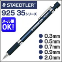 STAEDTLER drafting pencil night blue series 92535 (selected from the 0.3mm/0.5mm/0.7mm/0.9mm/2.0mm)