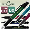 Faber-Castell pencil design series plus grip mechanical pencil 0.7 mm (green / red / blue / black / BlackBerry / petrol green)