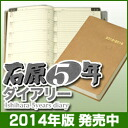 Ishihara 5 year diary with clear cover B6 size