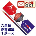 One dozen Mitsubishi Pencil hexagon axis vermilion indigo plant pencil red blue pencil (entering 12)