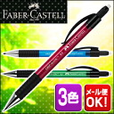 Faber-Castell グリップマティック 1375 mechanical pencils 0.5 mm (red, blue, green)