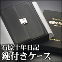 ★★ Case (K101401) with the key for exclusive use of the Ishihara publishing company ten years diary