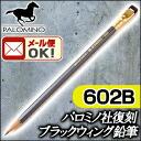 Palomino black wing pencil 602 (B) one