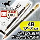 《 》 Palomino Blackwing pencils (B4) 1 dozen 12
