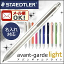 Ten colors of development to be able to choose to Staedtler avant garde light black ball-point pen + red ball-point pen +0.5mm mechanical pencil (many functions writing implements / multi-pen / multi-writing implements / many functions pen) fashion and