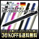 Faber-Castell grip 2011 mechanical pencils 0.7 mm, ball-point pen (black, matte black, white, silver, blue-light blue-pink)