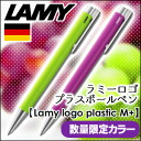 《》 ★Amount-limited ★ Lamy logo plus ball-point pen lime (L204MPL-LM), violet (L204MPL-VIO)