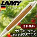 Lamy 2000 pen Taxas ( L203TAX )