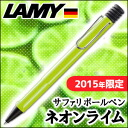 ★ only ★ 2015, quantity limited color ★ Lamy Safari ball-point pen neon lime