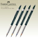 Faber-Castell general / drafting pencil design series Vario L (0.3/0.35mm, 0.5 mm and 0.7 mm 0.9/1.0mm)