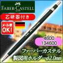 Faber-Castell drafting holder diameter 2.0 mm for core-core, with 4600 ( 134600 )
