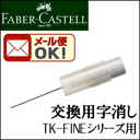 It is with Ferber Castile TK-FINE 用替 eraser cleaning pin
