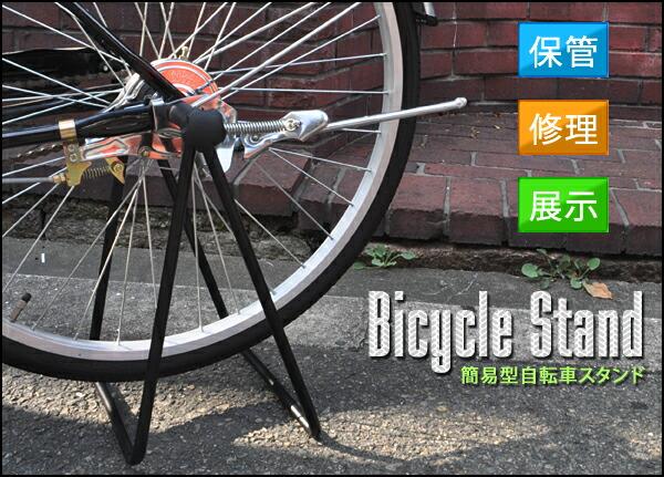 自転車スタンド/自転車 ...