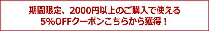 期間限定、2000円以上のご購入で使える5%OFFクーポン