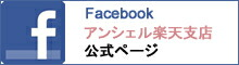 フェイスブック アンシェル楽天市場支店公式ページ