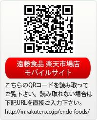 遠藤食品モバイルサイト