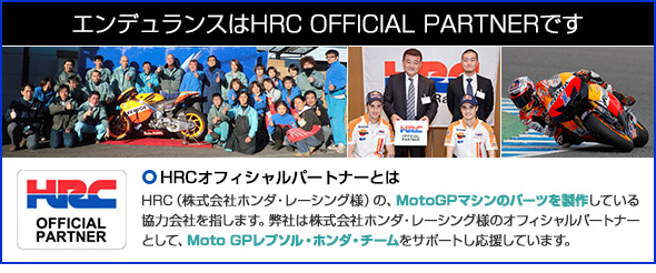 ����ǥ��󥹤�HRC OFFICIAL PARTNER�Ǥ�