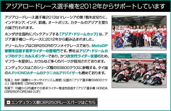 アジアロードレース選手権を2012年からサポートしています