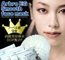 Albro EG スムースフェイス mask 40 sheets * 3 set fs3gm