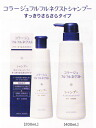 コラージュフルフル next shampoo clean smooth type 400 ml fs3gm