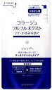 コラージュフルフル next shampoo clean smooth type 280 ml fs3gm