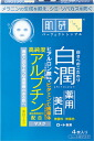 Rohto medicine skin research ( ハダラボ ) white j. medicated Whitening mask 4 pieces fs3gm